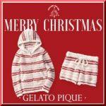 ジェラートピケ クリスマス限定2016を通販で即GET☆大人気モコモコパーカー、ガウン、ドレス、メンズライン(ジェラートピケオム)・・・可愛すぎるルームウェアで彼とあったかクリスマスを♪