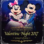 ディズニーバレンタインナイト2017☆東京ディズニーシー「バレンタイン・ナイト2017」のチケット発売情報、限定グッズ、座席、口コミで話題のプロポーズメッセージなど・・魅力を画像満載でご紹介いたします☆