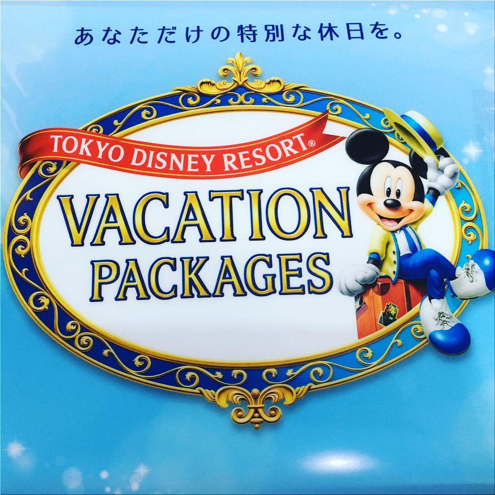 ディズニーバケーションパッケージの魅力とは?ファストパス、パスポート
