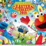 ユニバーサル・イースター・セレブレーション2018☆グッズ、フード、パレードは?USJ春のイベント情報☆