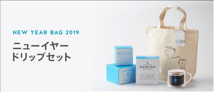 eb7a7564f364 カフェ福袋2019(コーヒーショップ) ドトール、ブルーボトル、上島珈琲 ...